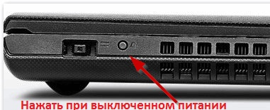 Lenovo_G50_BIOS.jpg