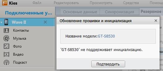 gt-s8530.jpg