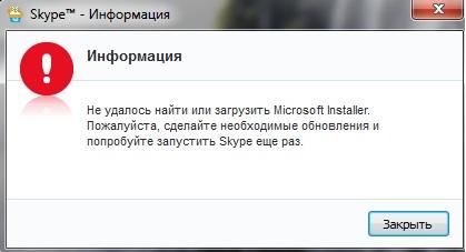 skype_error.jpg